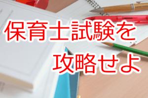 保育士試験に独学で受かる方法