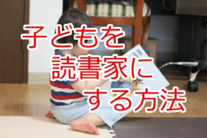 子どもを読書家にする方法