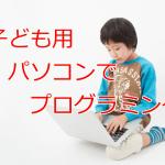 子どものパソコンでプログラミング