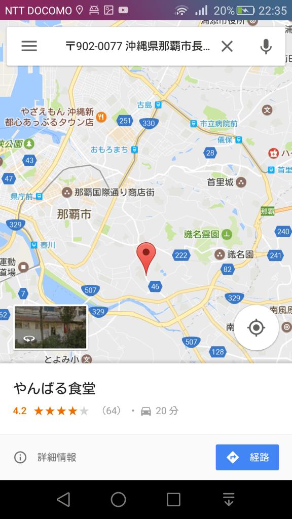 やんばる食堂マップ