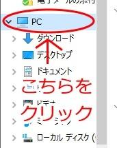 PCはこちらをクリック