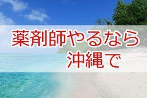 沖縄で薬剤師をする