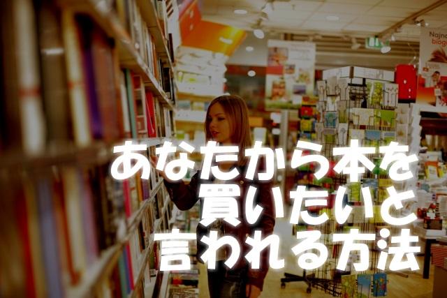 あなたから本を買いたいと言われる方法