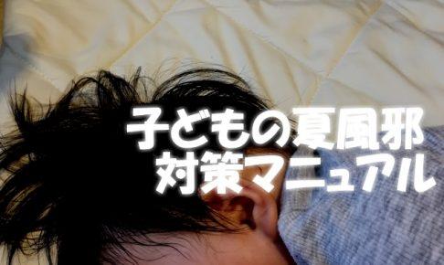 子どもの夏風邪対応マニュアル