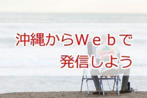 沖縄からWebで発信しよう