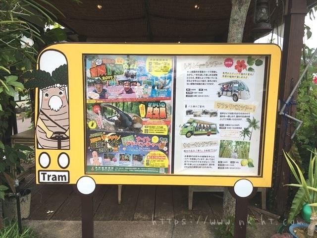 東南植物楽園のトラム案内看板