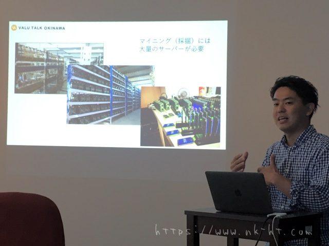 金城辰一郎さんの仮想通貨についてのレクチャー