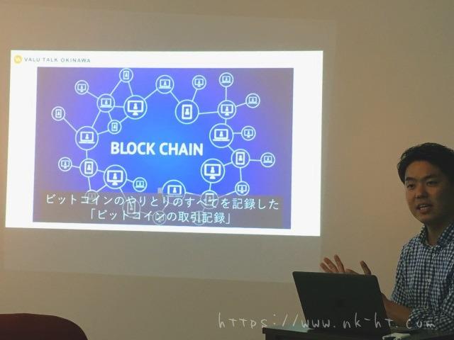 金城辰一郎さんのブロックチェーンについての説明