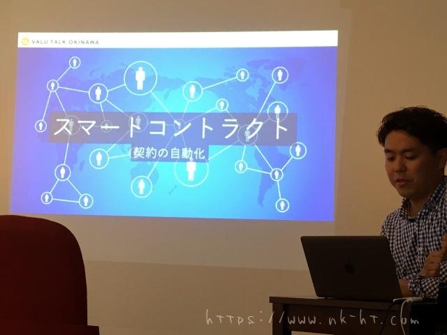 金城辰一郎さんのスマートコントラクトについての説明