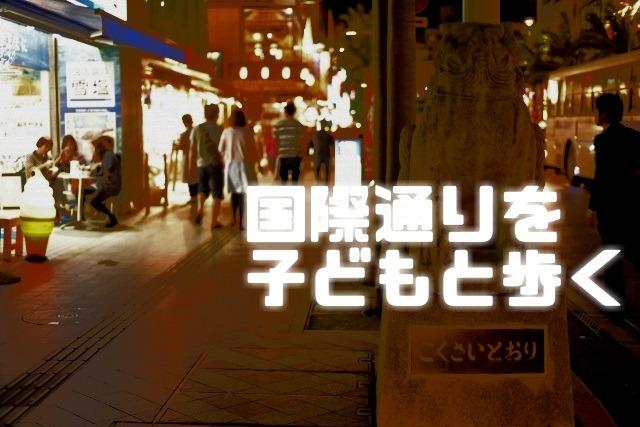 沖縄の国際通りを子連れで歩く