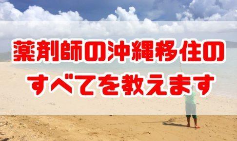 薬剤師の沖縄移住のすべてを教えます