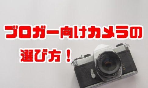 ブロガーのためのカメラ