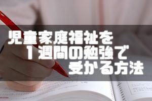 児童家庭福祉を1週間の勉強で受かる方法