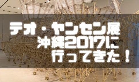 テオ・ヤンセン展沖縄2017に行ってきた