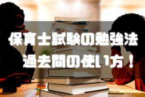 保育士試験の過去問の使い方