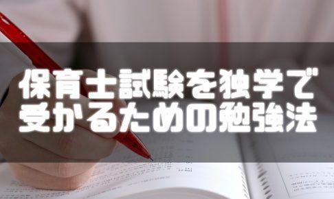 保育士試験を独学で受かるための勉強法