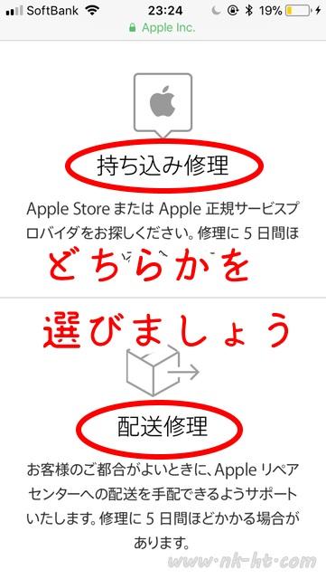 iPhoneのバッテリー交換のために持ち込み修理か配送修理かを選択