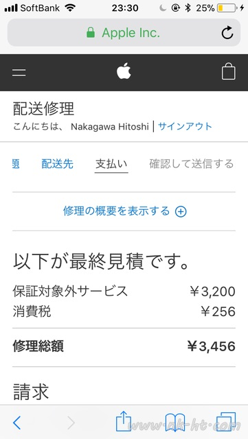iPhoneのバッテリー交換を配送修理で行う場合の見積もり