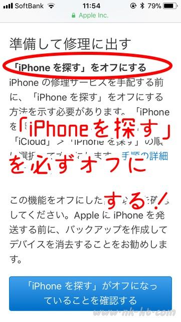 iPhoneのバッテリー交換を配送修理で行う場合はiPhoneを探すをオフにする