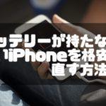 バッテリーが持たない古いiPhoneを3200円で直す方法教えます。