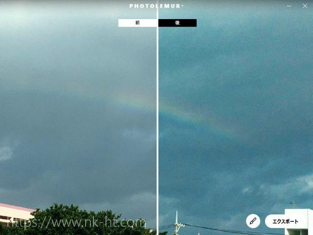 photolemur(フォトリマー)を使って曇り空を補正すると変な感じになる