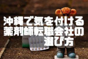 沖縄で気を付けるべき薬剤師転職サイトの選び方