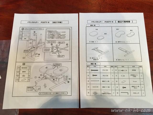 子供たちの勉強椅子として買ったニトリのバランスチェアの組み立て説明書は図解入り