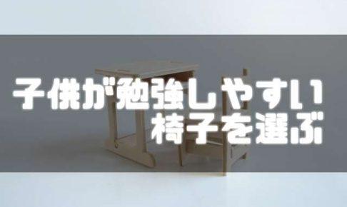 子供用の勉強椅子にはニトリのバランスチェア