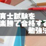 保育士試験を合格する勉強法