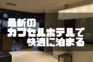 MyCUBE by MYSTAYS浅草蔵前は最新鋭のカプセルホテルで快適に過ごせました。
