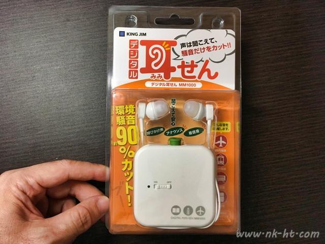 キングジムデジタル耳せんMM1000の外装表
