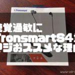 聴覚過敏にTronsmartS4をお勧めする理由