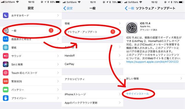 iPhoneのバッテリーの状態を確認するためにiOSを最新版にアップデートしましょう。