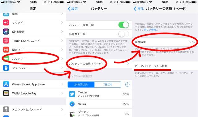 iPhoneのバッテリーのへたり具合を確認する手順