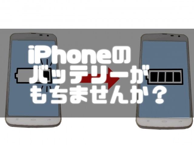 iPhoneのバッテリーが持たなくなってきたときの確認法