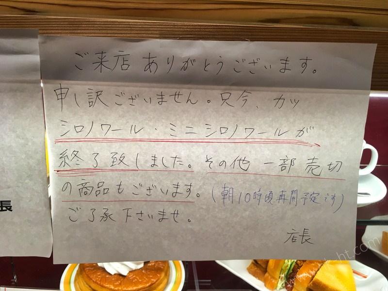 珈琲店沖縄糸満店の入り口のシロノワール売り切れ