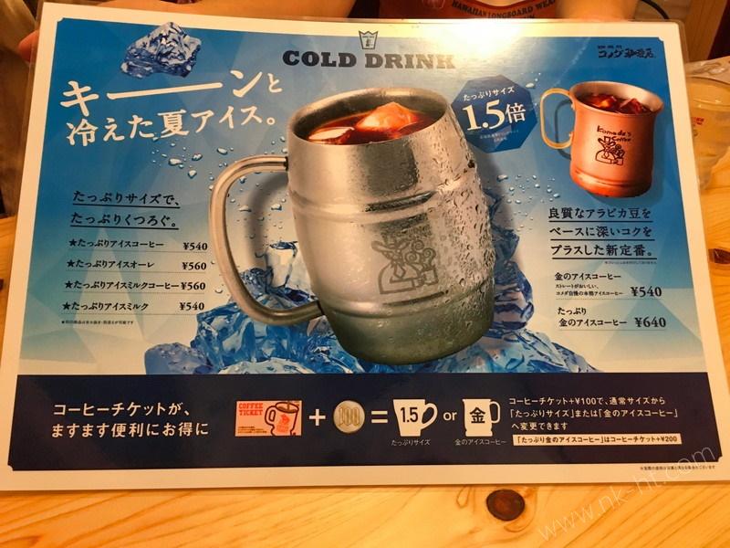 コメダ珈琲店沖縄糸満店のたっぷりコーヒーメニュー