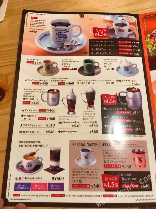 珈琲店沖縄糸満店のドリンクメニュー