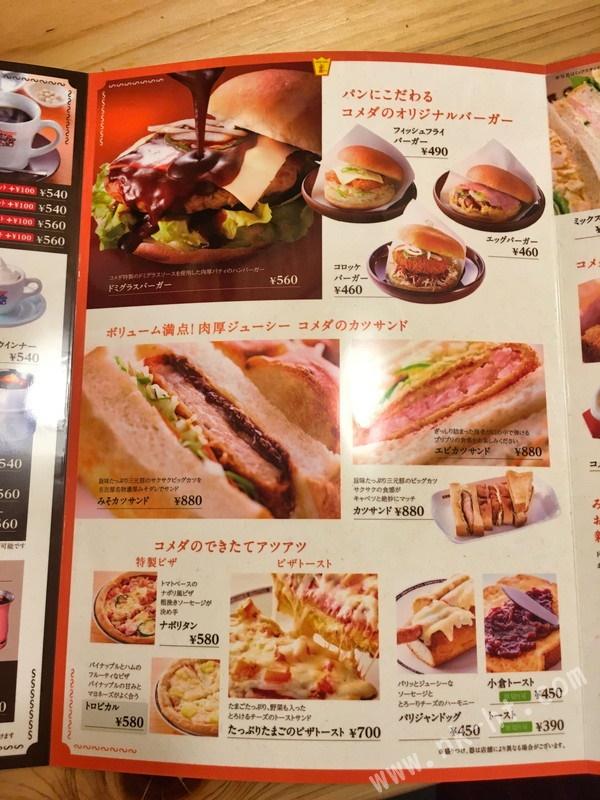 珈琲店沖縄糸満店のハンバーガーとサンドイッチのメニュー