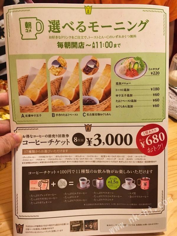 珈琲店沖縄糸満店のモーニングと珈琲チケットのメニュー