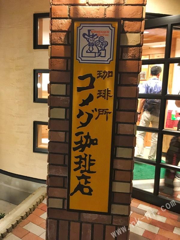 コメダ珈琲店沖縄糸満店の入り口の看板