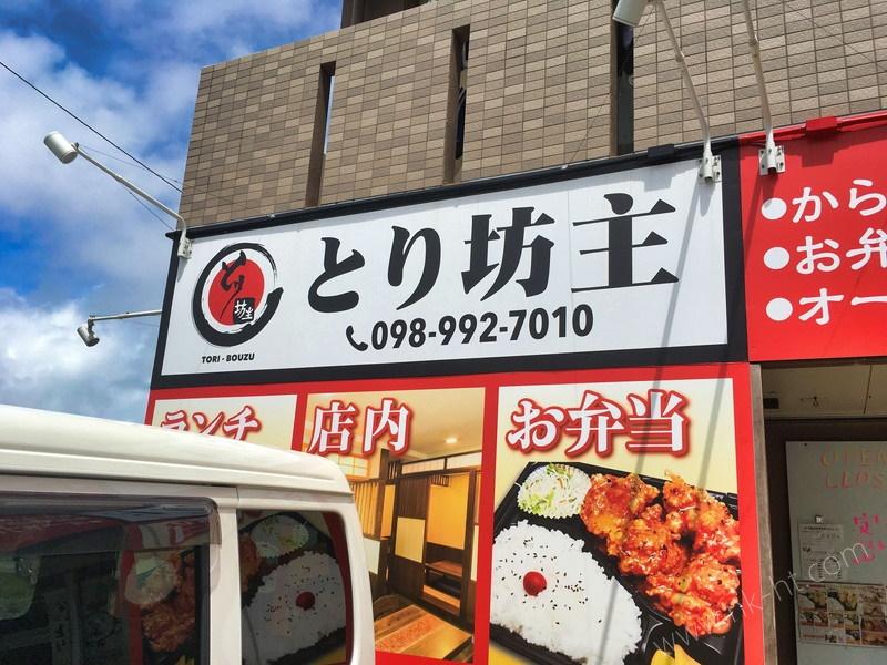 とり坊主は沖縄県糸満市北波平にある鳥唐揚げ専門店です。