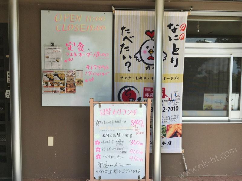 沖縄糸満の鳥唐揚げ屋さんとり坊主の店頭の看板メニュー