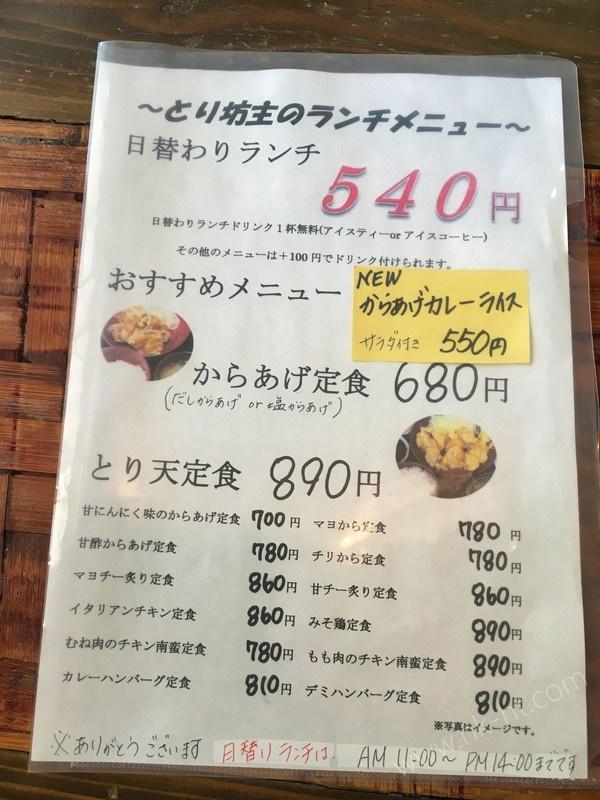 沖縄糸満の鶏唐揚げ専門店のとり坊主の定食メニュー表です。
