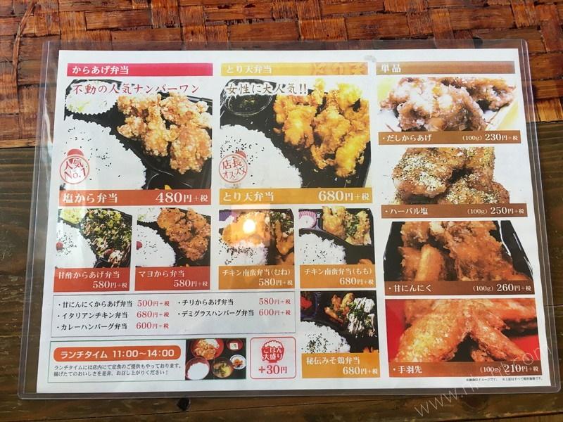 沖縄糸満の鶏唐揚げ専門店のとり坊主のテイクアウト、お弁当メニュー