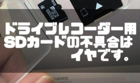 ドライブレコーダーのSDカードの不具合の解決法
