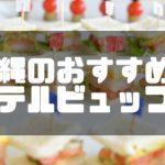 沖縄のおすすめホテルビュッフェ