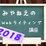 みやねえ講座2018