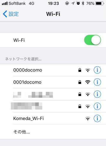 コメダ珈琲店沖縄糸満店の無料Wifiはセキュリティに注意
