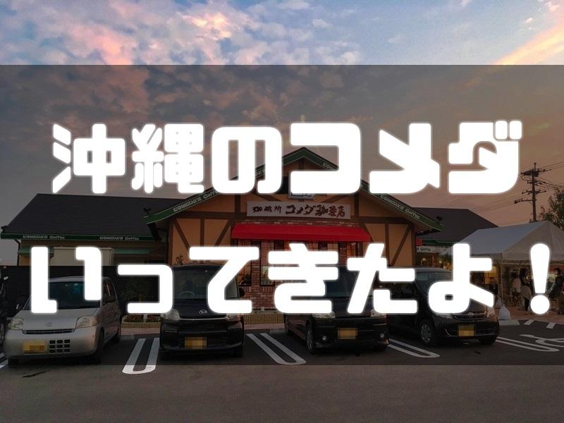 コメダ珈琲店沖縄糸満店に家族で行ってきました